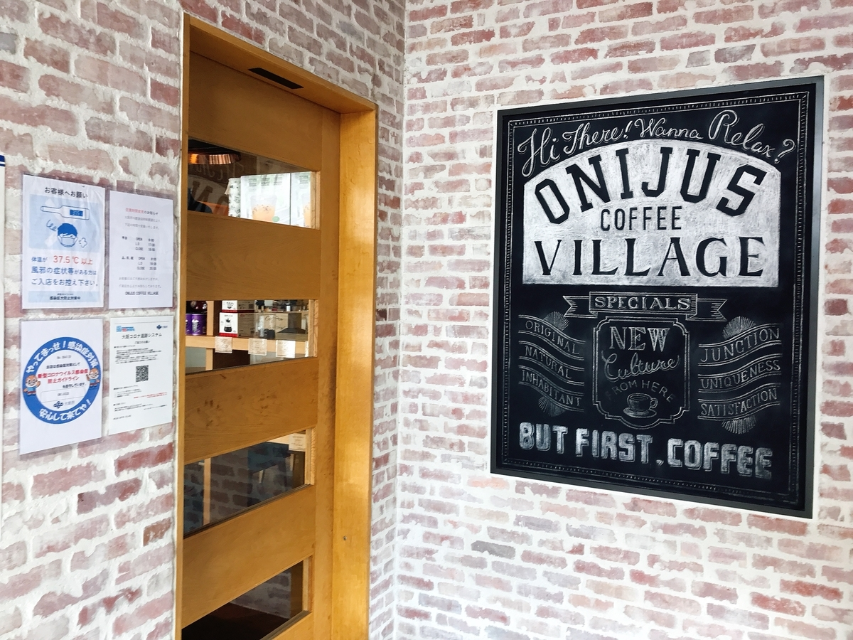 「ONIJUS COFFEE VILLAGE(オニジャス コーヒー ヴィレッジ)」の入口の自動ドア
