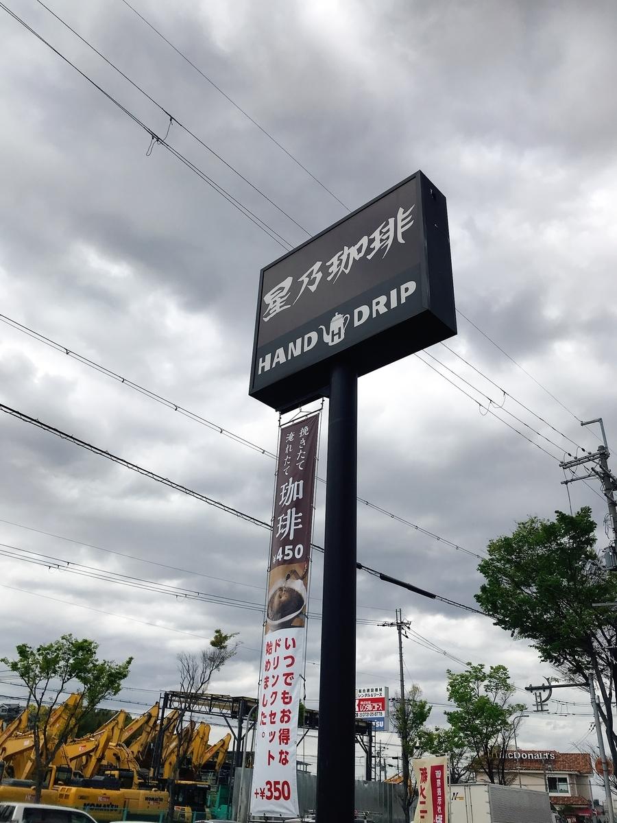 「星乃珈琲店 富田林店」の看板