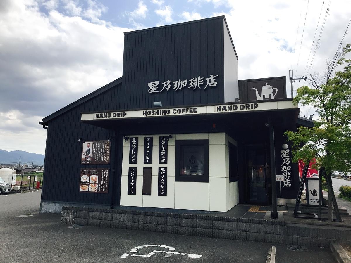 「星乃珈琲店 富田林店」の建物