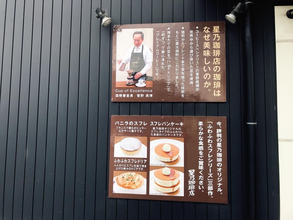 星乃珈琲店の珈琲はなぜ美味しいのかの看板