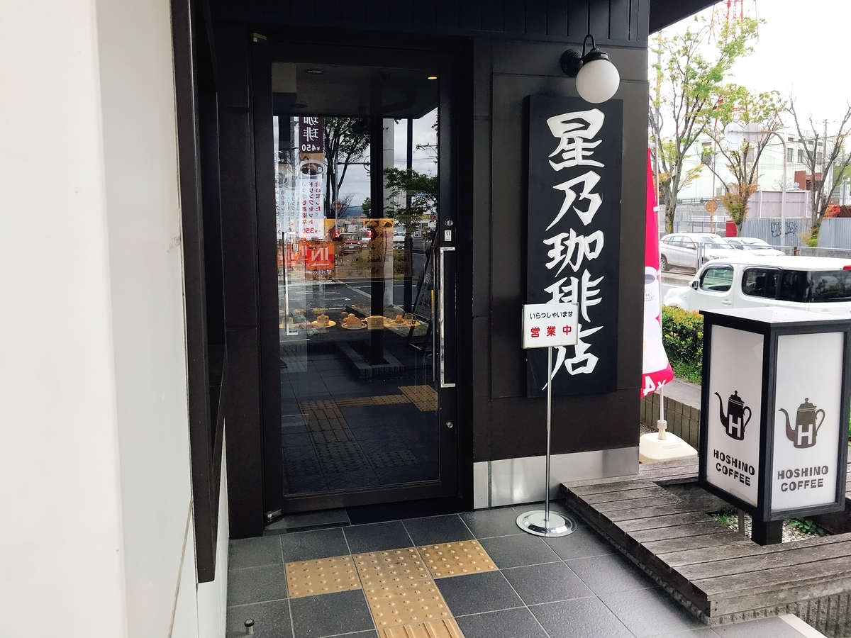 「星乃珈琲店 富田林店」の入口