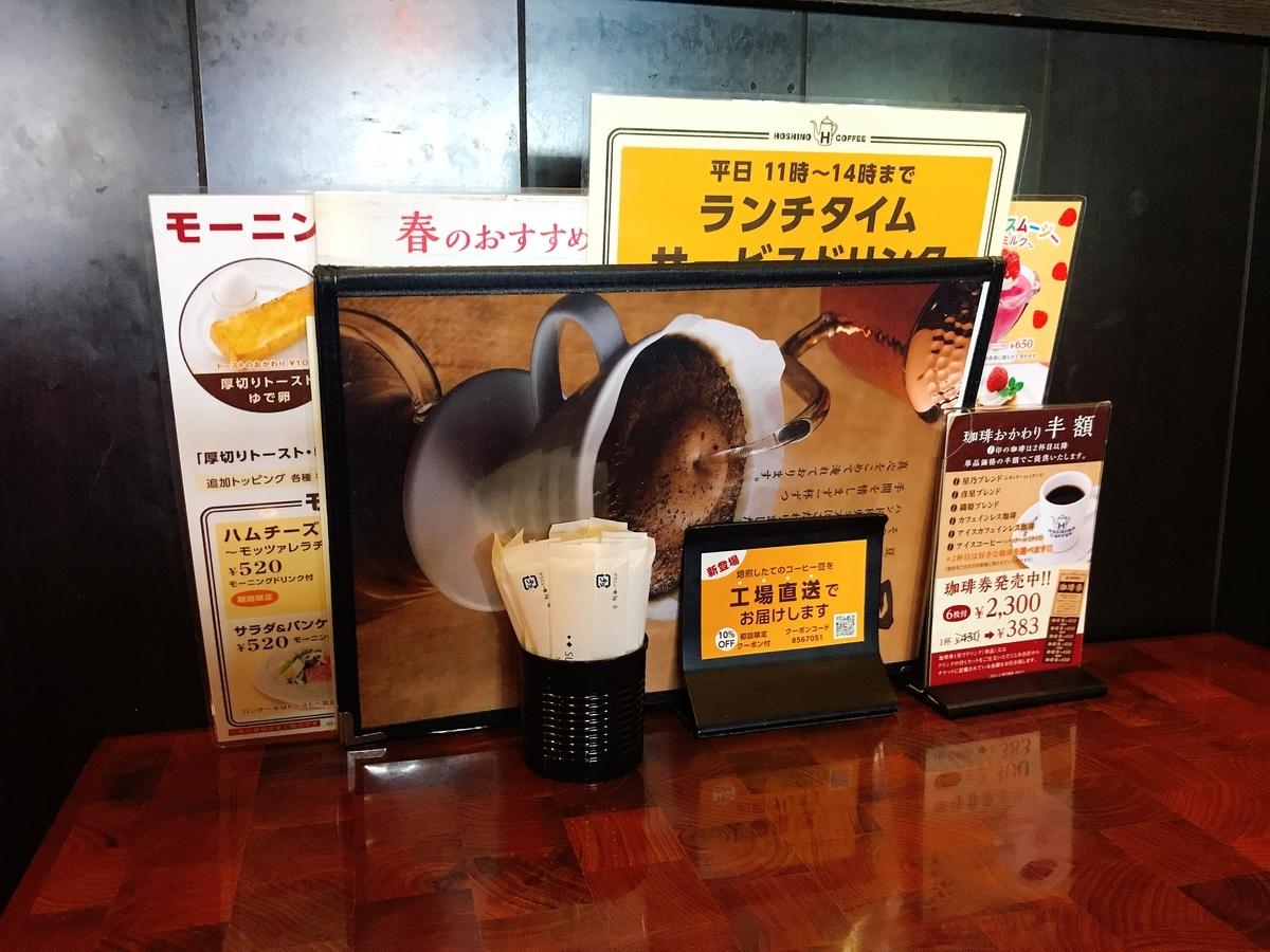 「星乃珈琲店 富田林店」のテーブル席のメニュー