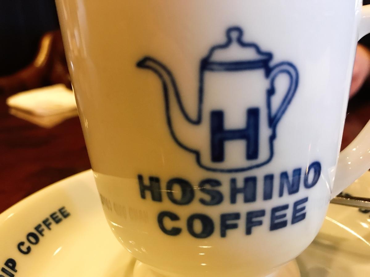 「星乃珈琲店 富田林店」のコーヒーカップ
