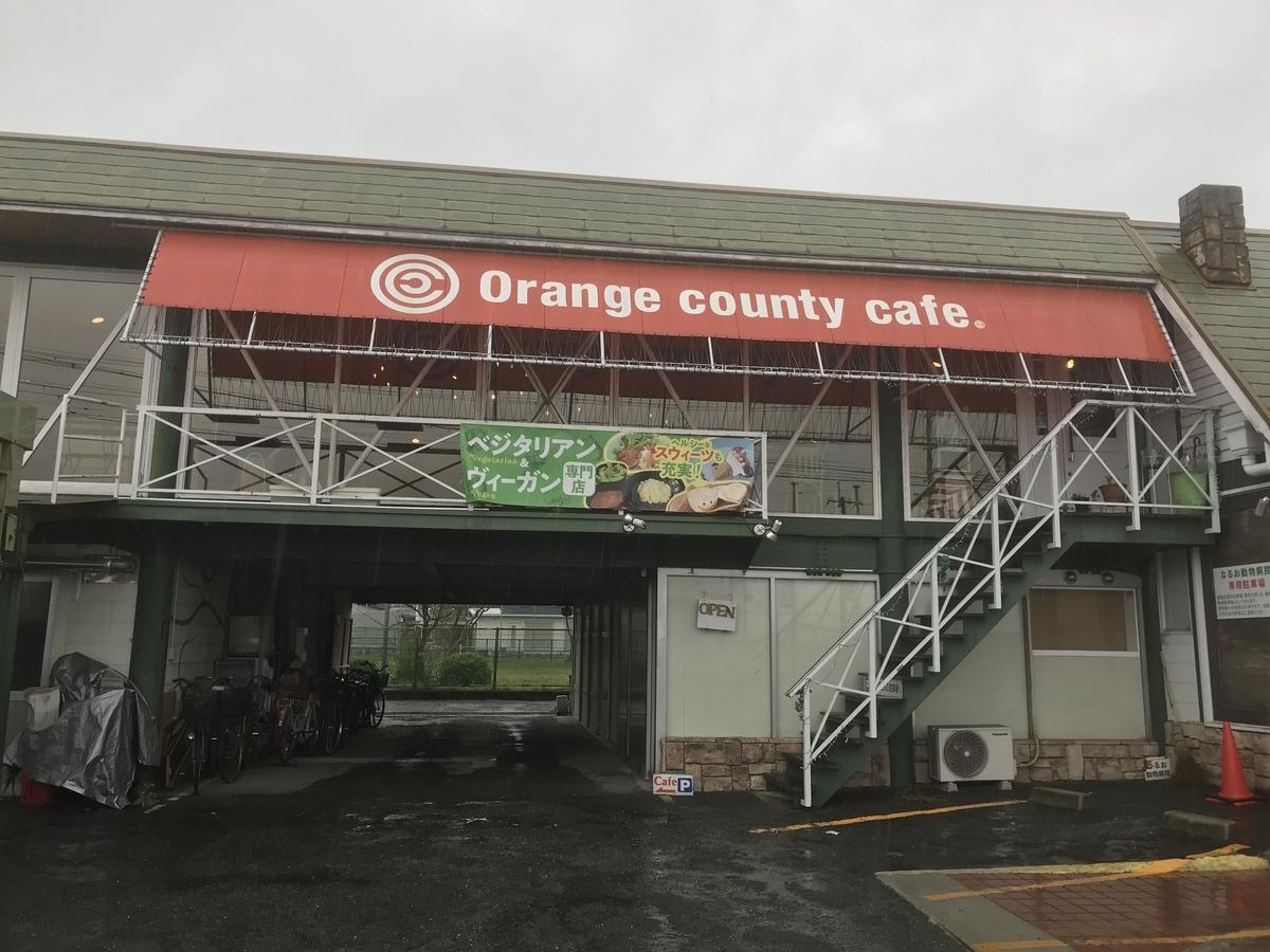 「オレンジ カウンティ Cafe(O・C Cafe)」の外観