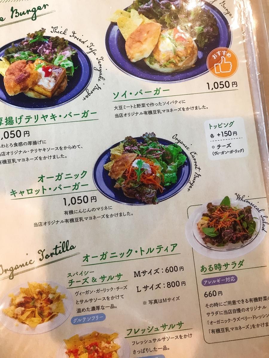 「オレンジ カウンティ Cafe(O・C Cafe)」のメニュー