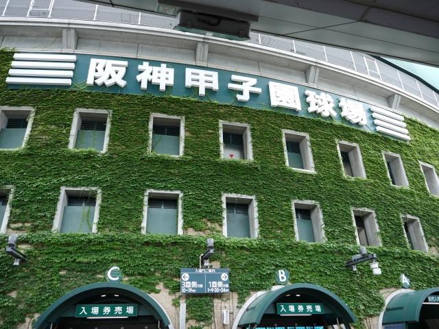 阪神甲子園球場の外観