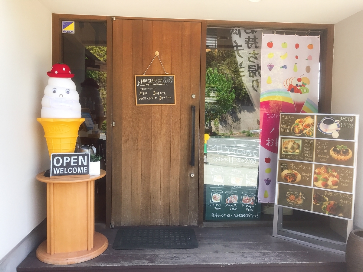 「Hapshuu(ハップシュー)Cake and Café」の入口