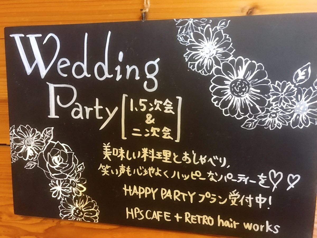 「Wedding Party」のご案内