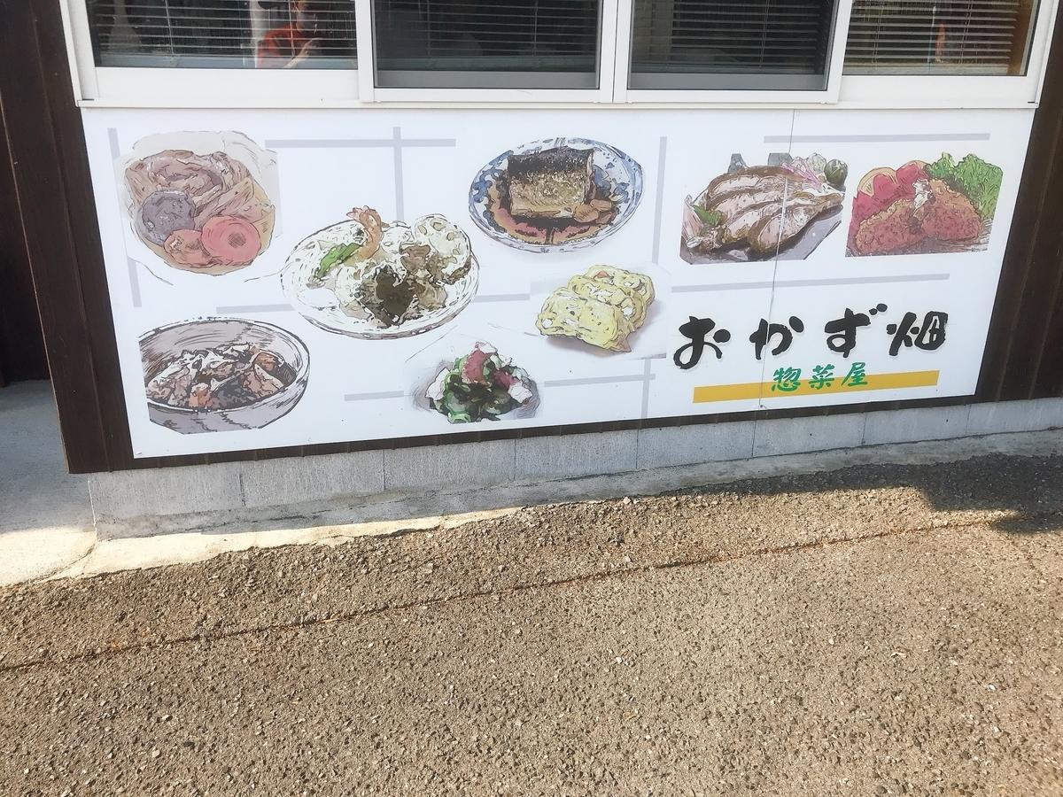 お惣菜の絵が描かれた看板