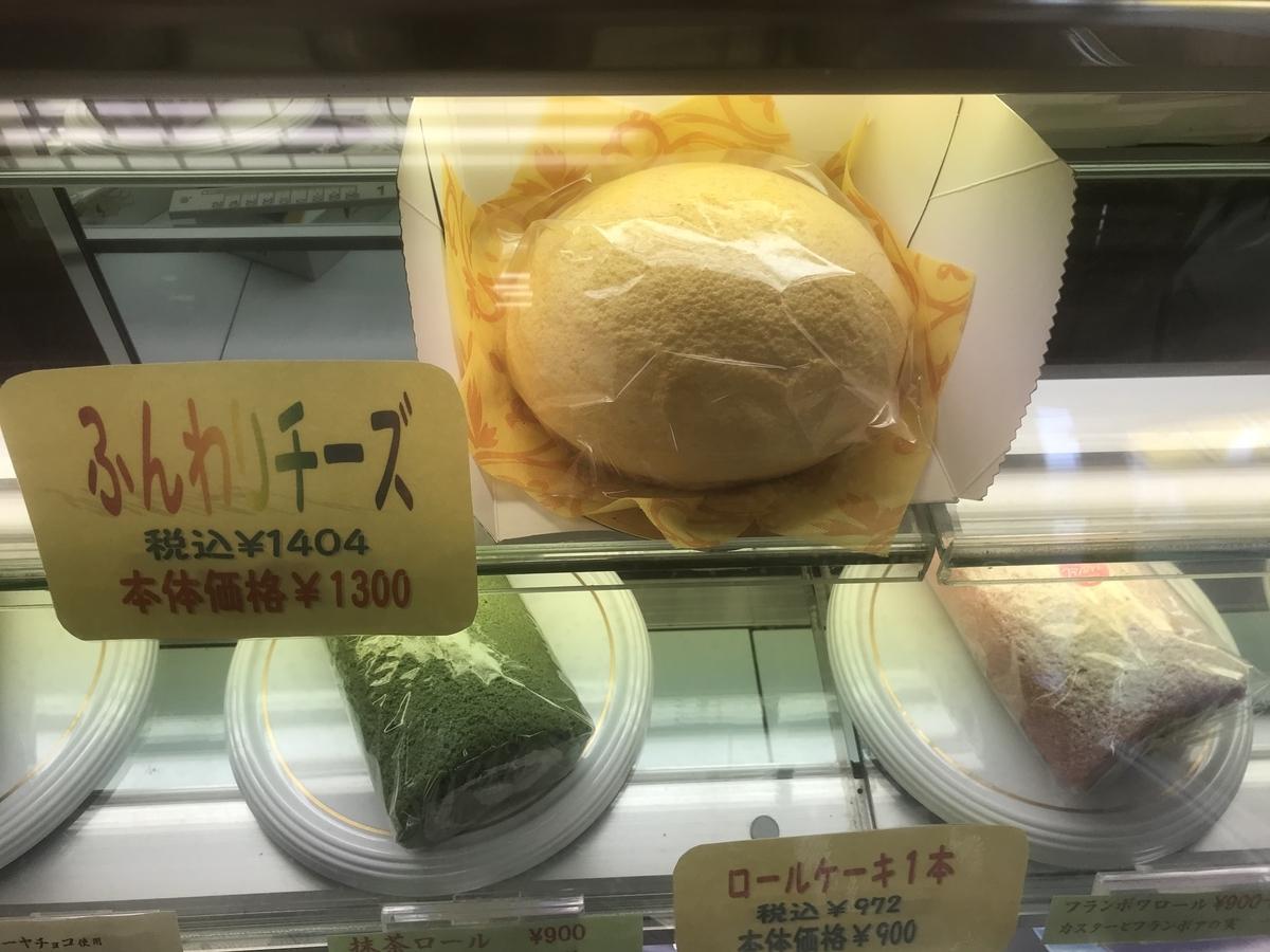 ふんわりチーズ