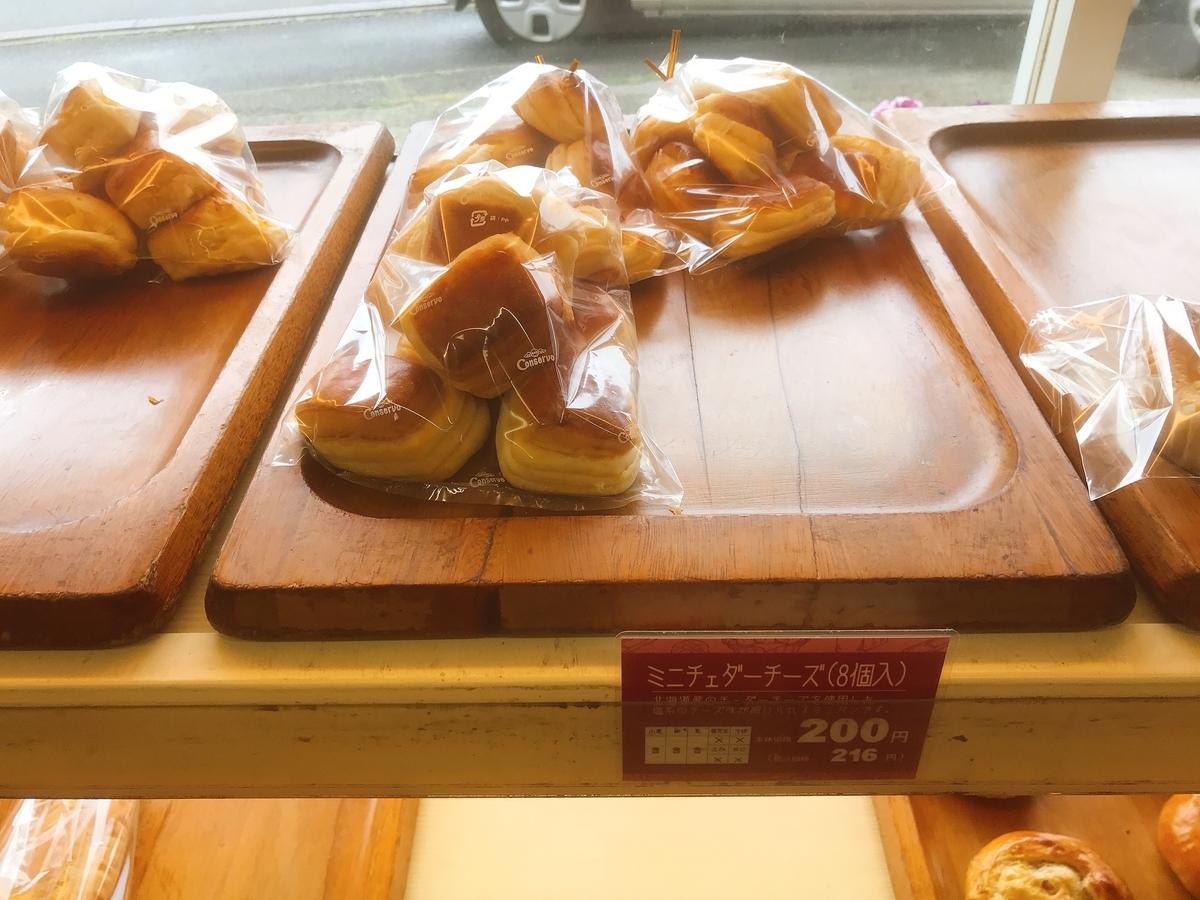 ミニチェダーチーズ(8個入り)