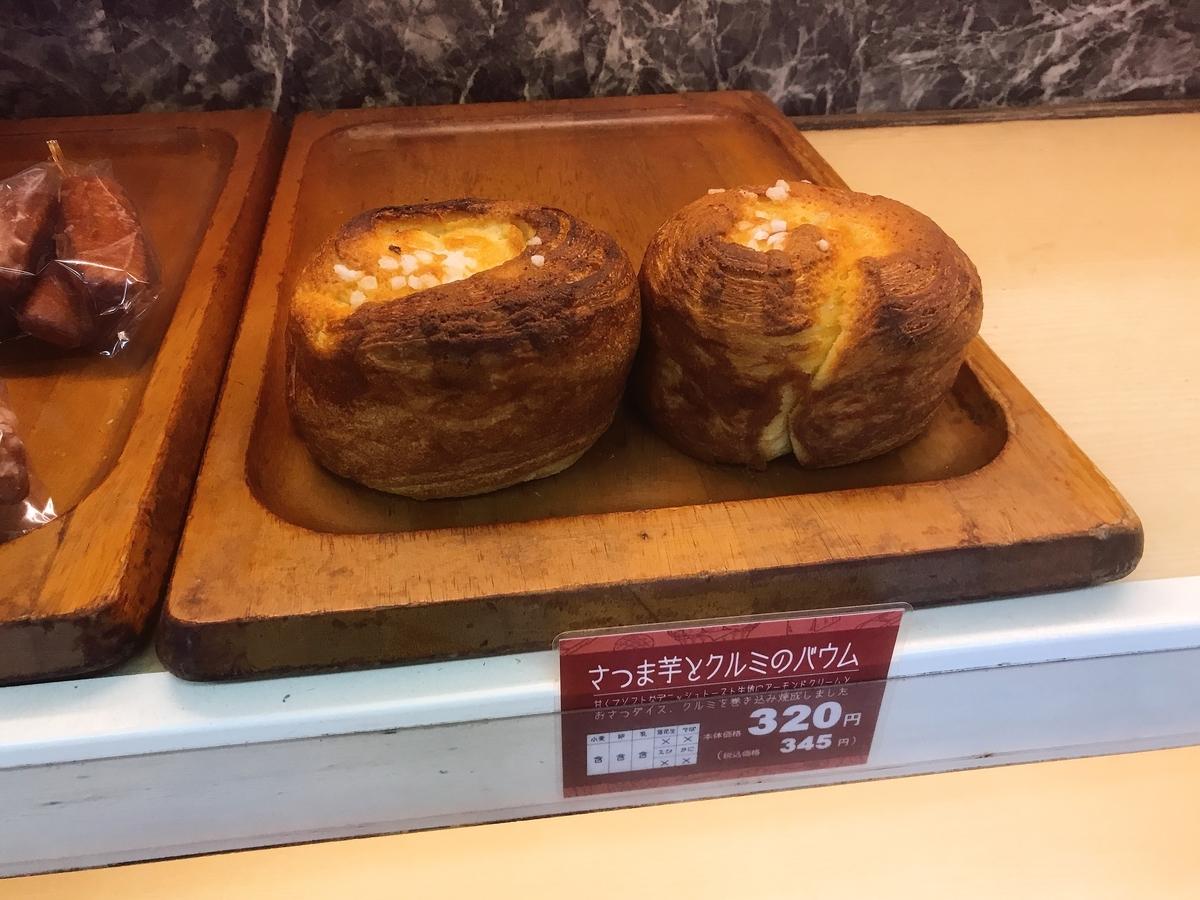 さつま芋とクルミのバウム