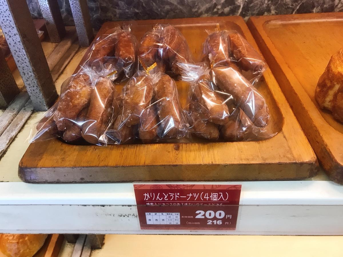 かりんとうドーナツ(4個入り)