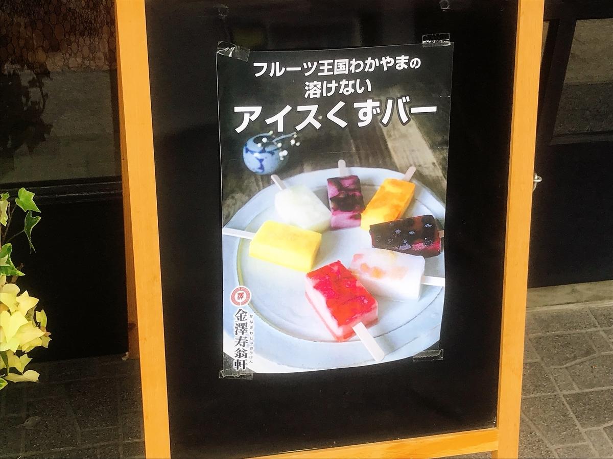 「アイスくずバー」の看板