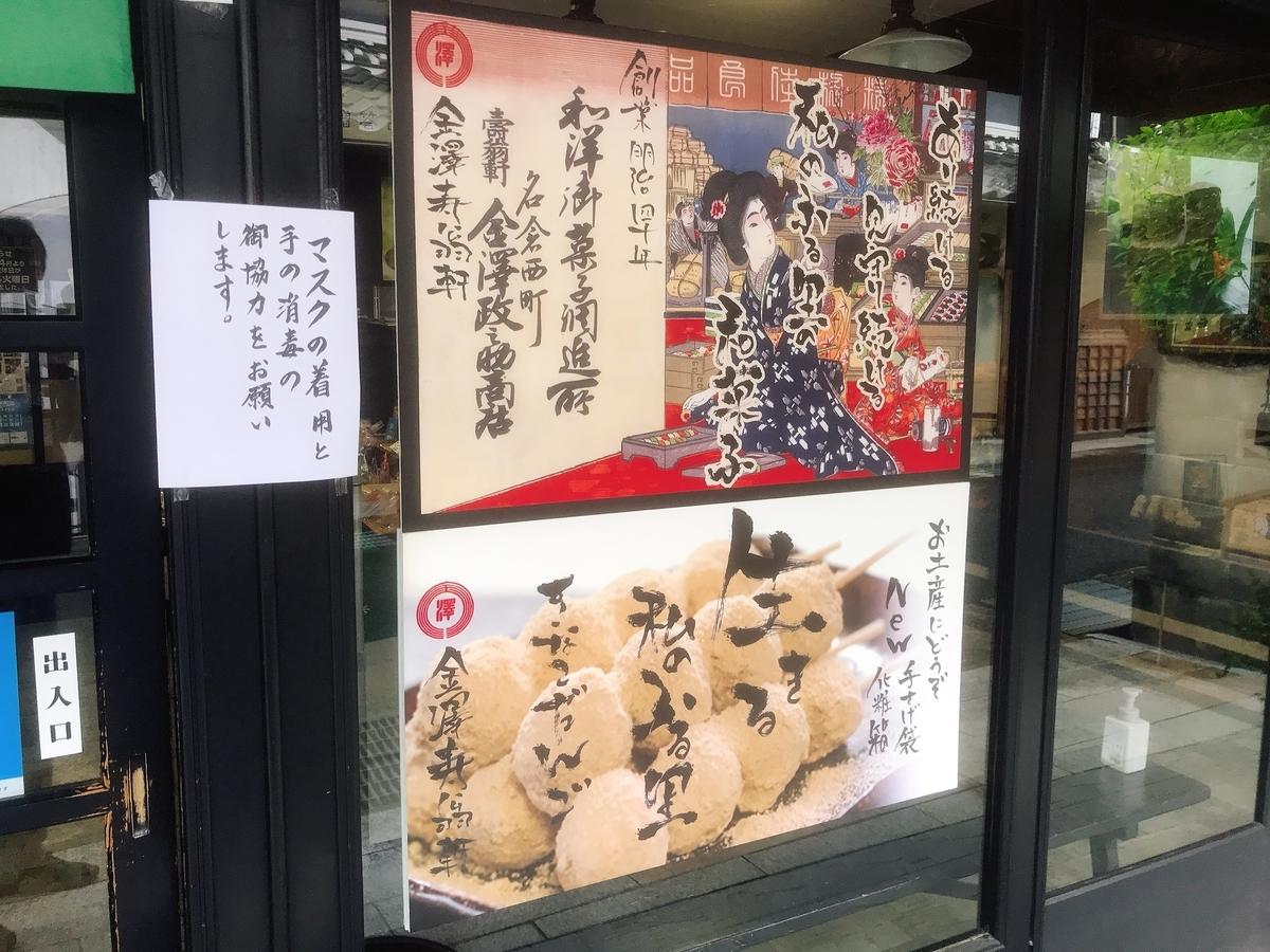 「金澤寿翁軒」のポスター