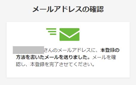 本登録の方法を書いたメールを送りました
