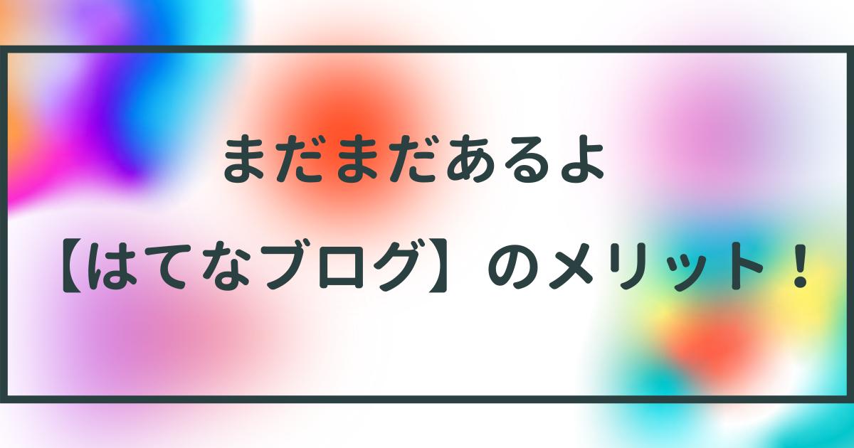 f:id:takabonyade:20210508081240p:plain