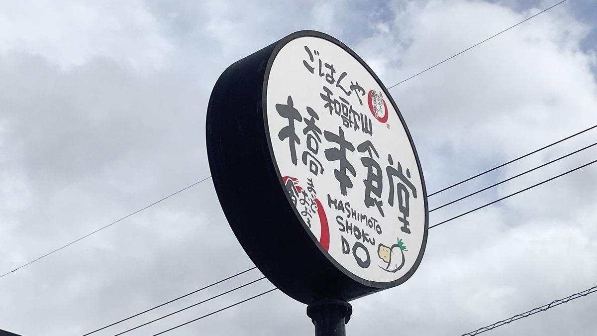 和歌山橋本食堂の看板