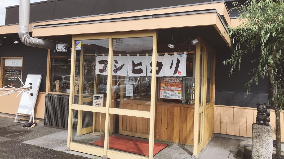 和歌山橋本食堂の入口