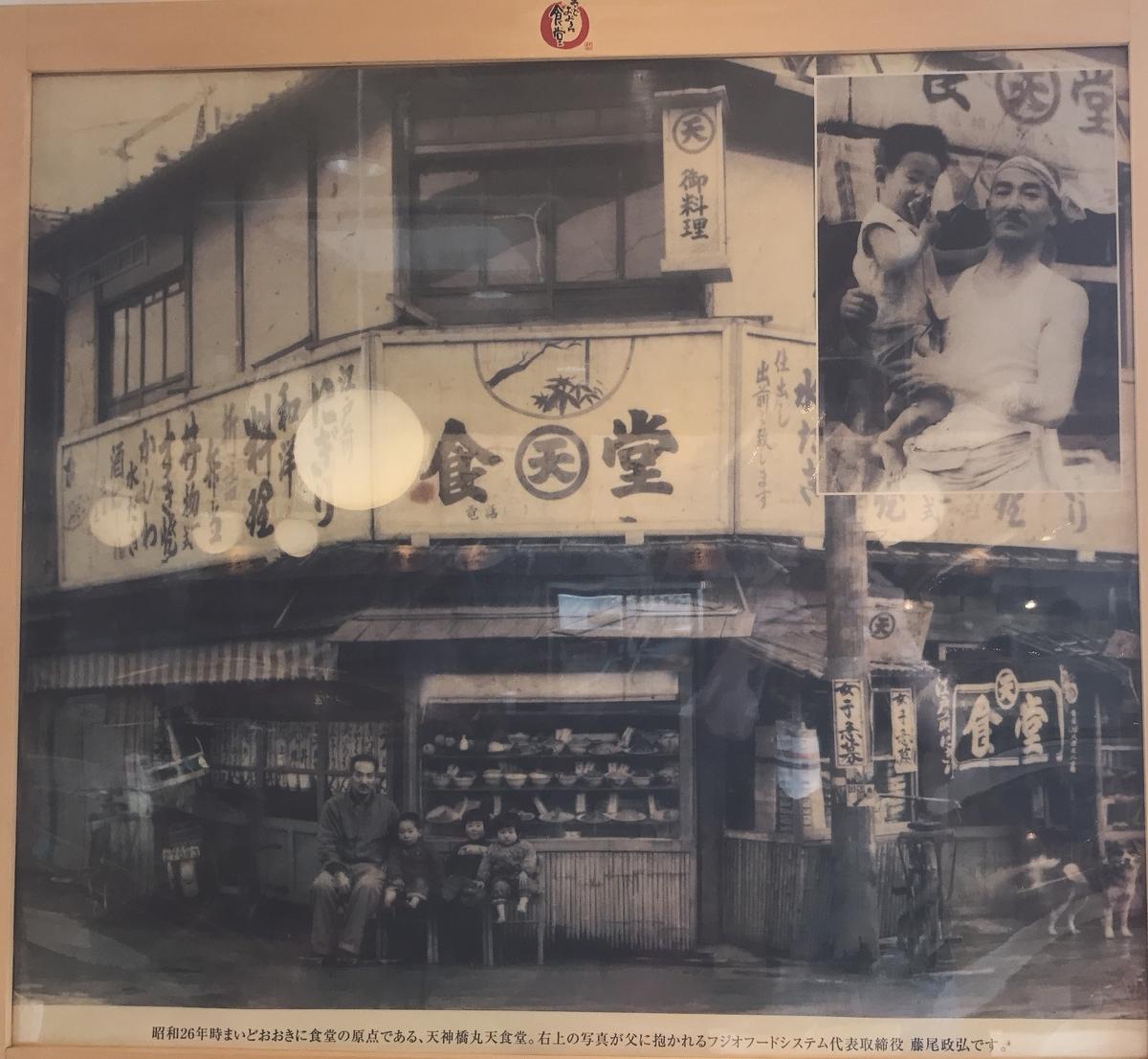 昭和26年時のまいどおおきに食堂の原点である、天神橋丸天食堂。右上の写真が父に抱かれるフジオフードシステム代表取締役藤尾政弘です。