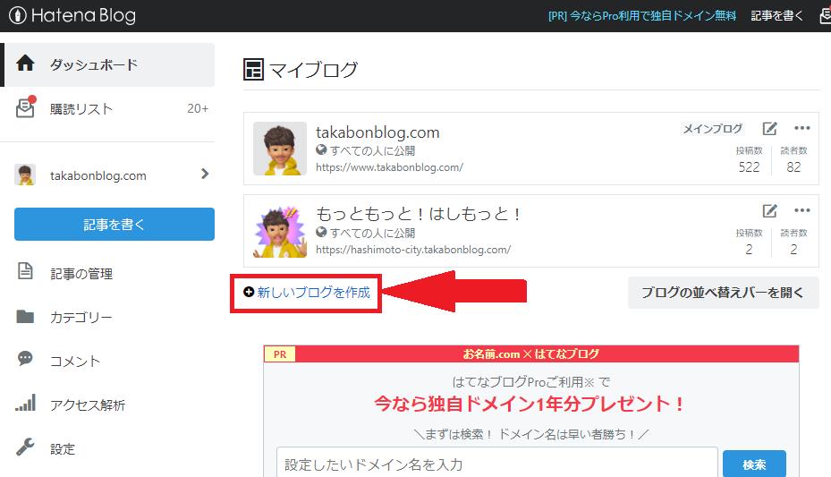 「新しいブログを作成」をクリック