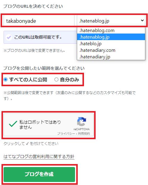 「かんたんブログ作成」の画面