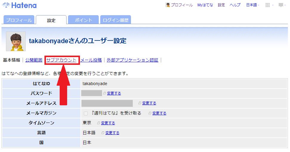プロフィールの設定の画面で「サブアカウント」をクリック