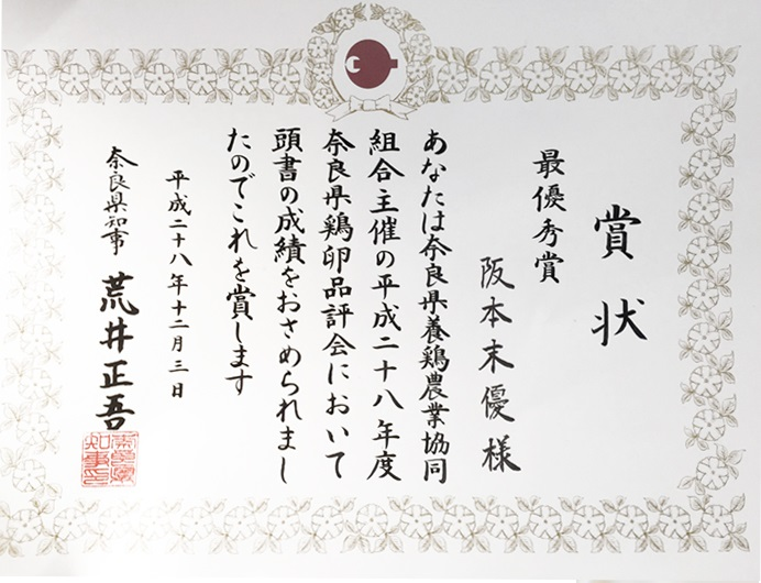 奈良県鶏卵品評会の最優秀賞の賞状