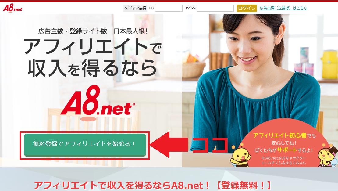 A8.netの無料登録の画面