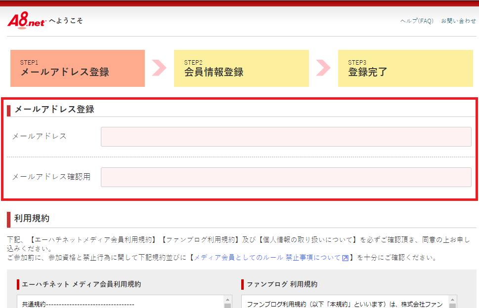 メールアドレスを登録する画面