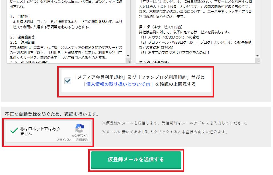仮登録メールを送信する画面