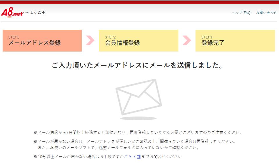 「ご入力頂いたメールアドレスにメールを送信しました。」の画面