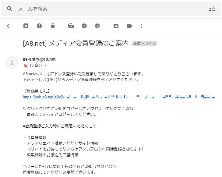 返信メールの内容