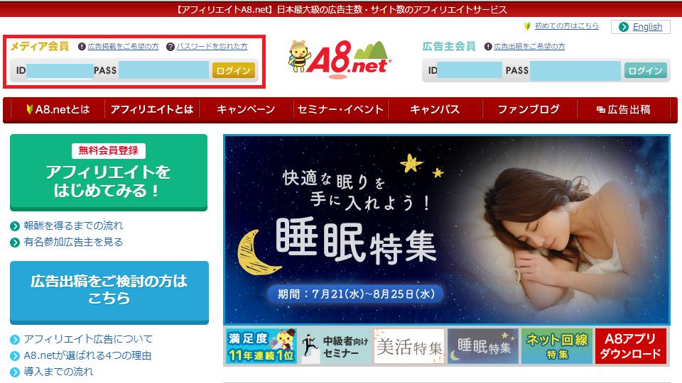 「A8.net」のホームページ