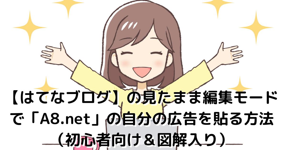 f:id:takabonyade:20210808175702p:plain