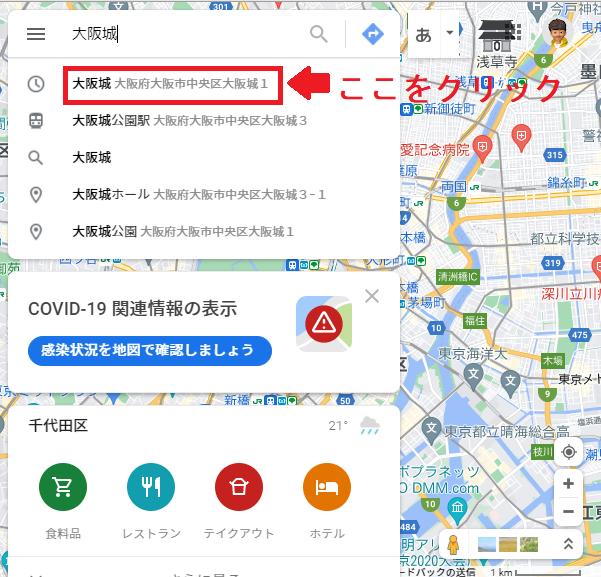 大阪城を検索する