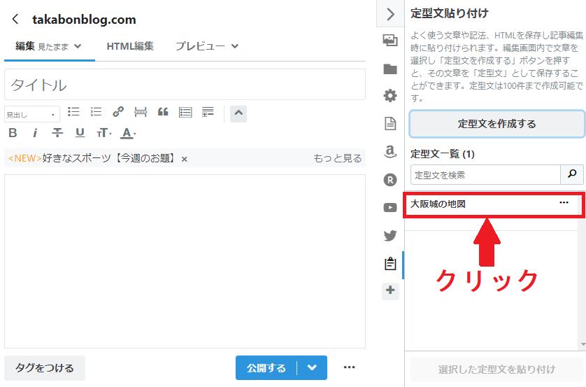「大阪城の地図」という文字をクリックする