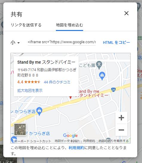 Googleマップから埋め込みたいHTMLタグをコピーする
