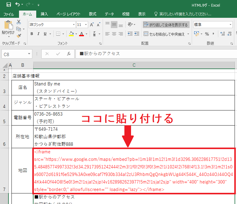 「Excel」の表