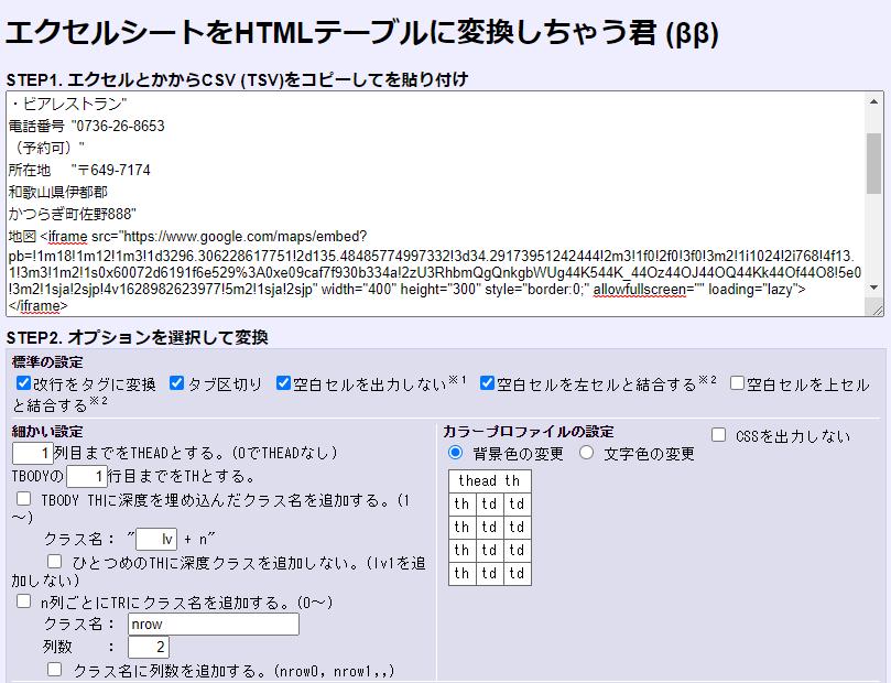 エクセルシートをHTMLテーブルに変換しちゃう君 (ββ)