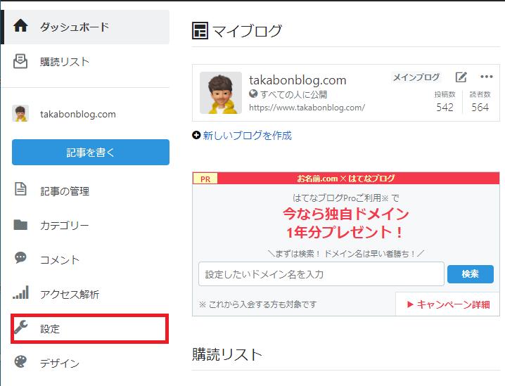 ダッシュボード → 設定