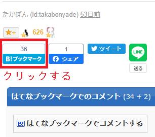 B!をクリック