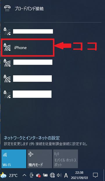 iPhoneというところをクリックします