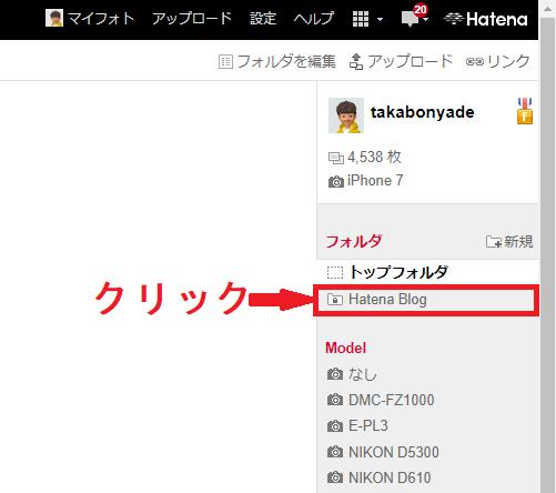 Hatena Blogをクリックする