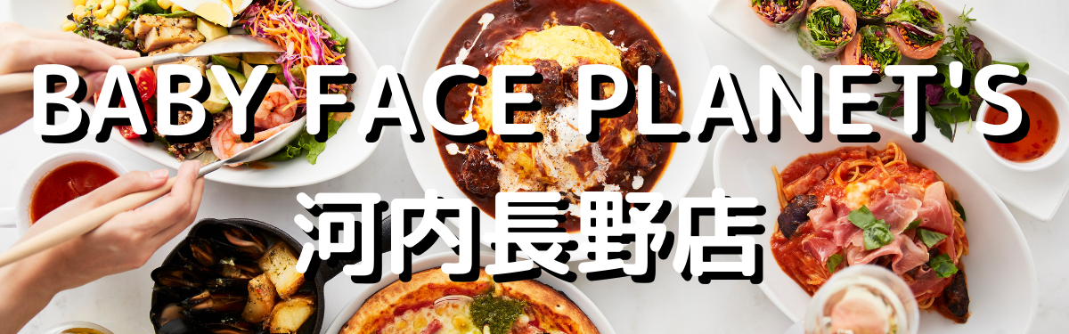 BABY FACE PLANET'S 河内長野店