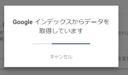 Googleインデックスからデータを取得しています