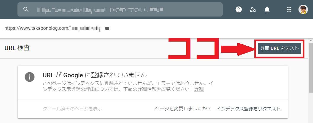 公開URLをテストをクリックする