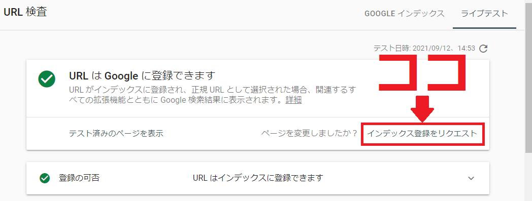 URLはGoogleに登録できるのでインデックス登録をリクエストするをクリック