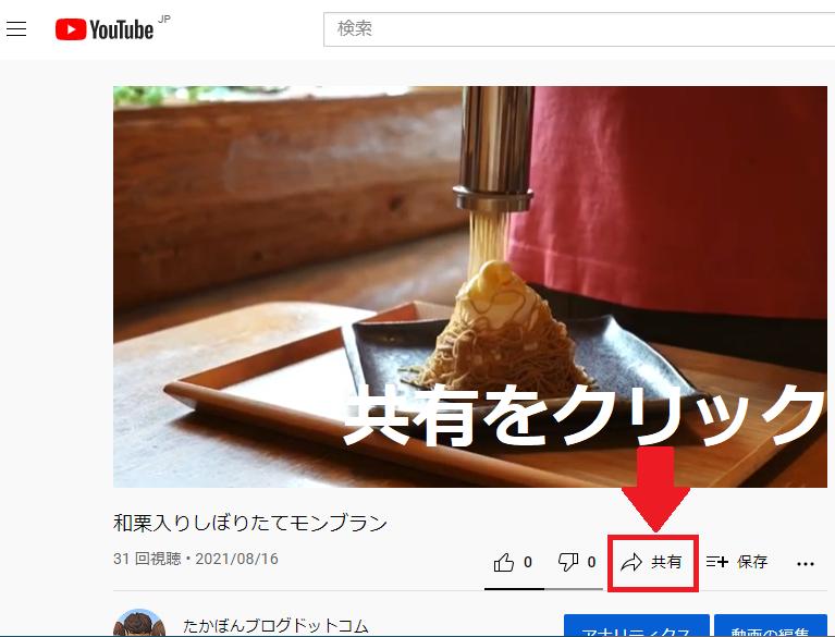 YouTubeの画面で共有をクリックする
