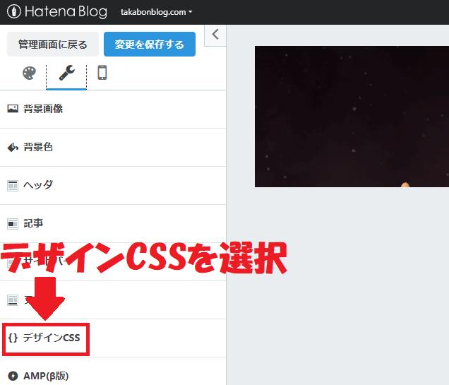 デザインCSSを選択してクリックする
